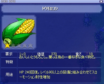 Baidu IME_2012-7-28_0-45-46