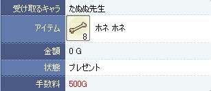 Baidu IME_2012-8-15_14-43-1
