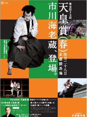 2013天皇賞春