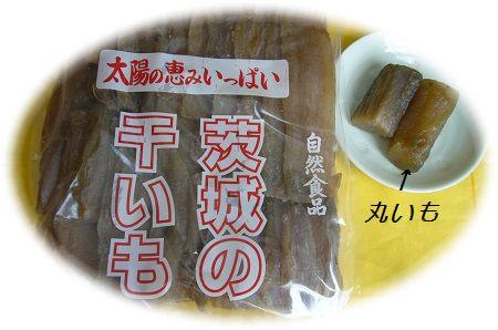 干しイモ ○抜き