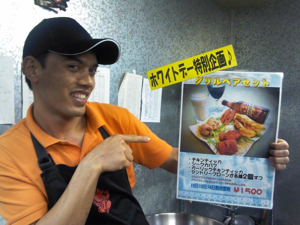 balu san poster