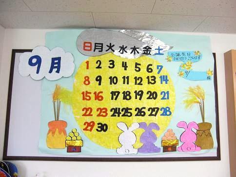 9月カレンダー1
