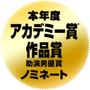 アカデミー賞ノミネートロゴ