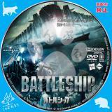 バトルシップ_02 【原題】Battleship