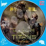 タイタンの戦い_01 【原題】clash of the titans