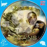 タイタンの戦い_02 【原題】clash of the titans