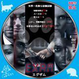 エグザム_02 【原題】EXAM