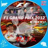F1日本グランプリ 2012