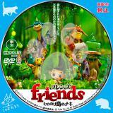 friends もののけ島のナキ_01