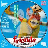 friends もののけ島のナキ_02