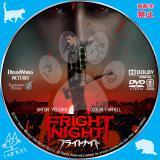 フライト・ナイト:恐怖の夜_01 【原題】Fright Night