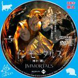 インモータルズ_02 【原題】immortals