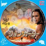 ジョン・カーター:JOHN CARTER_01