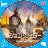 ジョン・カーター:JOHN CARTER_02