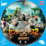 センター・オブ・ジ・アース2 神秘の島_01 【原題】Journey_2:The Mysterious Island
