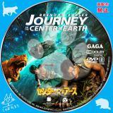 センター・オブ・ジ・アース_01 【原題】Journey to the Center of the Earth