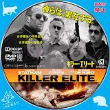 キラー・エリート 【原題】Killer Elite