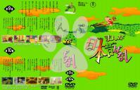まんが日本昔ばなし:第9集&第10集dvdジャケット_01