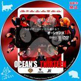 オーシャンズ13_01 【原題】OCEAN'S THIRTEEN