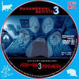 パラノーマル・アクティビティ3 【原題】paranormal activity3