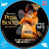 長靴をはいたネコ_02 【原題】PUSS IN BOOTS