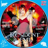 バイオハザード_02 【原題】Resident Evil