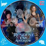 バイオハザードII アポカリプス_02 【原題】Resident Evil: Apocalypse
