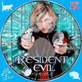 バイオハザード_bd_01 【原題】Resident Evil