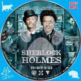 シャーロック・ホームズ_01 【原題】Sherlock Holmes