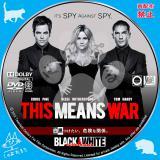 ブラック&ホワイト_01 【原題】This Means War