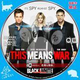 ブラック&ホワイト_02 【原題】This Means War