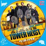 ペントハウス_01 【原題】Tower Heist