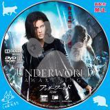 アンダーワールド・覚醒_01 【原題】Underworld :Awakening