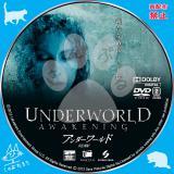アンダーワールド・覚醒_03 【原題】Underworld :Awakening