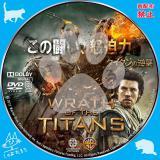 タイタンの逆襲_01 【原題】 Wrath of the Titans