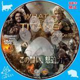 タイタンの逆襲_02 【原題】 Wrath of the Titans