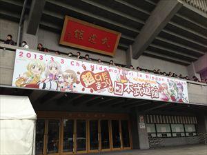 ひだまつり武道館