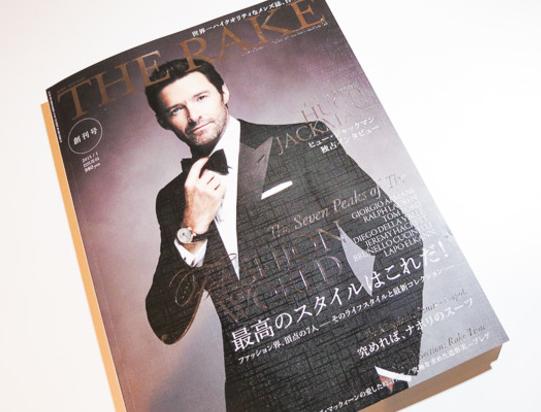 「世界一ハイクオリティなメンズ誌」を謳う「ザ・レイク(THE RAKE)」の日本版が11月22日、創刊号を発売した。シンガポール発の同誌は、ファッションを中心に時計や車、旅、グルメなどライフスタイル情報を扱い、本国版から翻訳した記事と日本独自のコンテンツをラインナップ。キーワードは「モダン」「クラシック」「エレガンス」。
