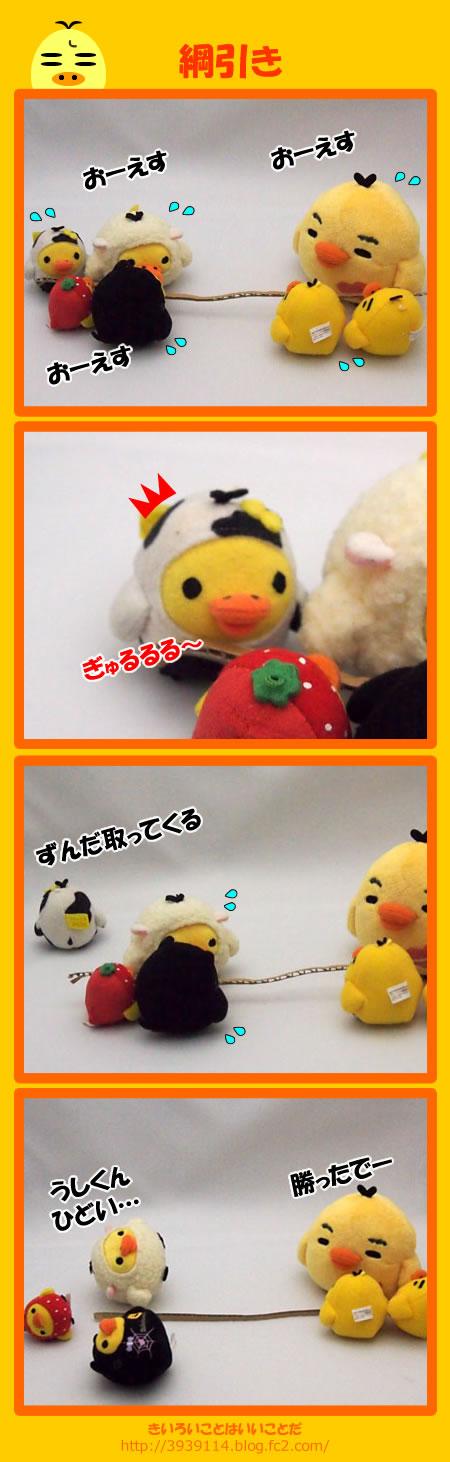 kiiro140212.jpg