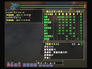 オデスキル3