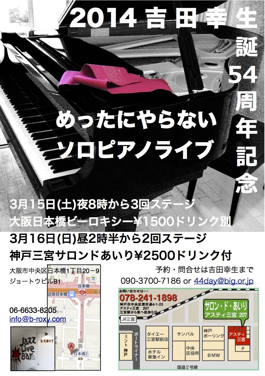 吉田幸生ソロ14031516trs