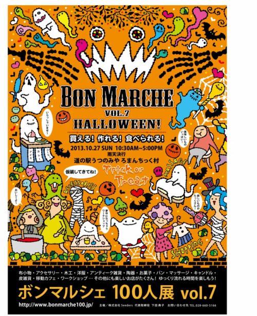 BonMarche837C83X835E815Bpng_convert_20131015181501.jpg