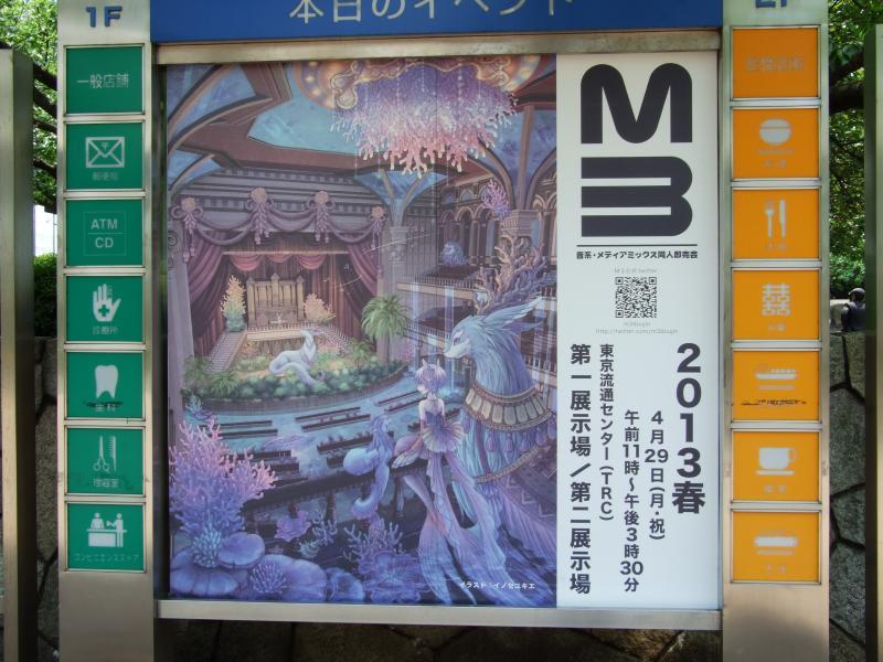 2013/04/29 東京都 東京流通センター M3