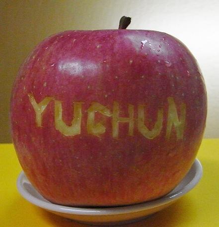 YUCHUNりんご