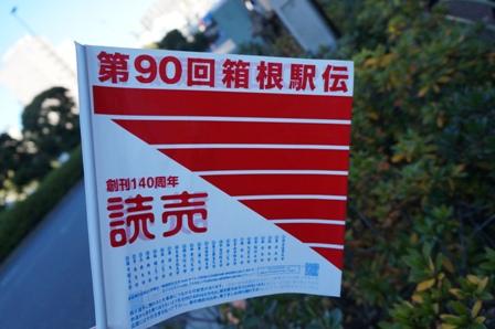 2014 駅伝応援3