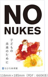 原発反対ポスター(ちひろ美術館提供)