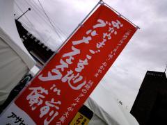 gotochibizen101.jpg
