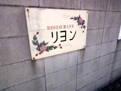 ryon202.jpg