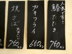 sakana12kaki104.jpg