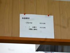 tyoisoba105.jpg